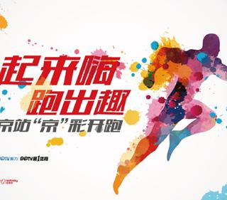 2015 PPTV奔跑中国•北京站