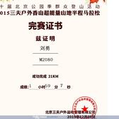 2015-12-05三夫香山超能量半程马拉松