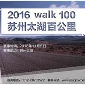 Walk 100苏州太湖百公里