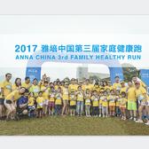 2017 雅培中国第三届家庭健康跑