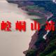 中国健身名山登山大会·崆峒山站