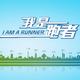 """北京现代汽车金融""""我是跑者""""大连站"""