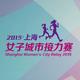 上海女子城市接力赛