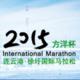 连云港徐圩国际马拉松