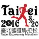 台北国道马拉松