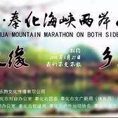 中国·奉化海峡两岸马拉松赛