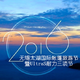 无锡太湖国际帐篷旅游节暨UltraS耐力三项节