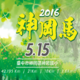 神冈马-神丰国际同济会全国马拉松-为台湾祈福