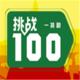 挑战100-一起跑(厦门站)