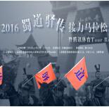 2016蜀道驿传接力马拉松赛暨腾讯体育Tour Run成都站