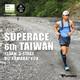2018 SUPERACE台湾站-越野三日超马赛
