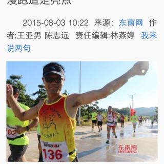2015跑遍漳州系列马拉松---漳州50公里荧光马拉松