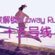《北京解锁Subway Run》之十五号线