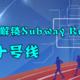 《北京解锁Subway Run》之十号线
