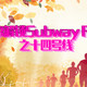 《北京解锁Subway Run》之十四号线