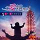 别克·2017江苏垂直马拉松系列赛(南京大报恩寺站)