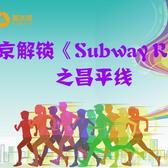 《北京解锁Subway Run》之昌平线
