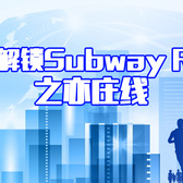 《北京解锁Subway Run》之亦庄线