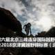 北京三峰连穿越野挑战赛(京津冀越野锦标赛·北京站)