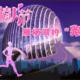 七夕雁栖湖 13.14Km派对跑