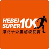 河北省十公里超级联赛邯郸峰峰站