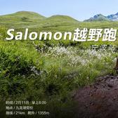 2018 salomon城市越野跑--宁波站(第十五期)