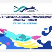 2017中国句容·赤山湖国际公开水域游泳挑战赛 暨句容铁人三项邀请赛