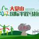大觉山国际半程马拉松赛