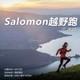 salomon城市越野跑—宁波站(第九期)