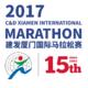 建发厦门国际马拉松赛