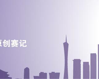 _1140-258原创-广州深圳