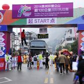 2014貴州環雷公山超100公里國際挑戰賽之20141109-鎮遠- 祝聖橋