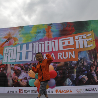 2015年北京顺义MOMA RUN迷你马拉松嘉年华活动
