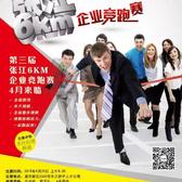 第三届张江6km企业竞跑赛