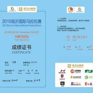 20151115 - 临沂国际马拉松赛.jpg