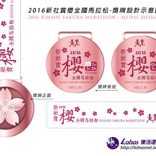 2016 新社赏樱马拉松