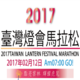 台湾灯会马拉松