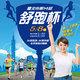 台北市第十四届舒跑杯路跑赛