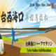 台西海口半程马拉松路跑赛