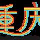 李宁10K路跑赛重庆站