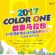 2017Color One创意马拉松之西岭雪山创意轻越野嘉年华