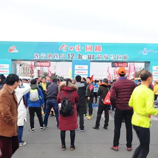 2017连云港连岛12小时超级马拉松