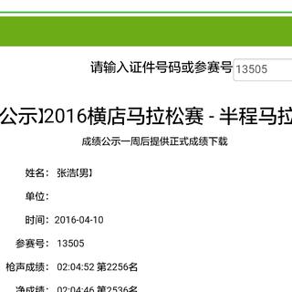 20160410横店半程马拉松赛10.png