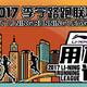 2017李宁路跑联赛—北京站