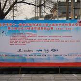 2017北京三峰连穿越野赛