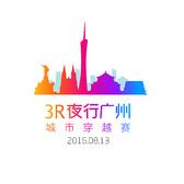 3R广州夜行