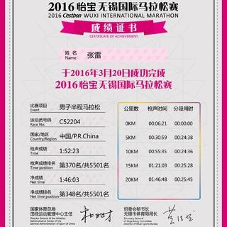20160320 - 怡宝无锡国际马拉松赛.jpg