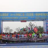 2016济南第二届(章丘首届)场地半程马拉松赛