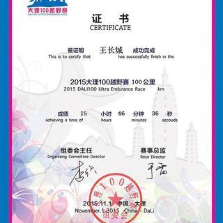 中国移动4G杯2015大理迎新年田园健康跑比赛