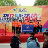 第三届中国南北湖半程马拉松